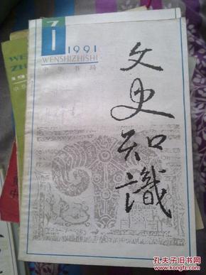 文史知识(1991/1)