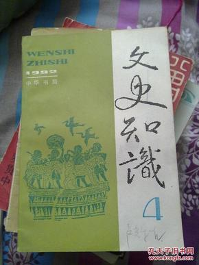 文史知识(1992/4)