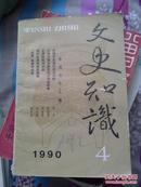 文史知识(1990/4)