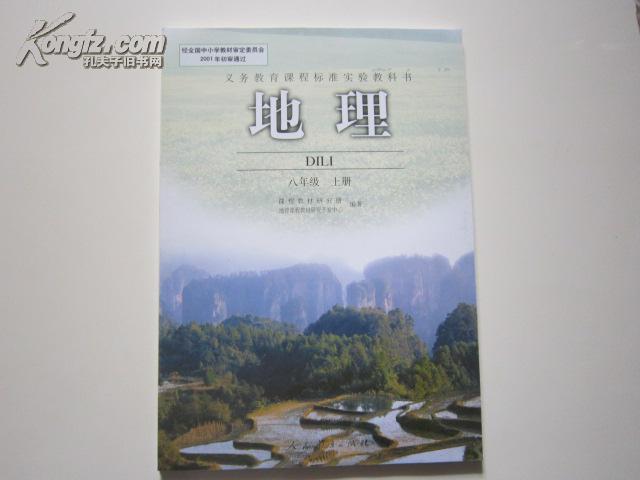 人教版八年级上册地理课本图片
