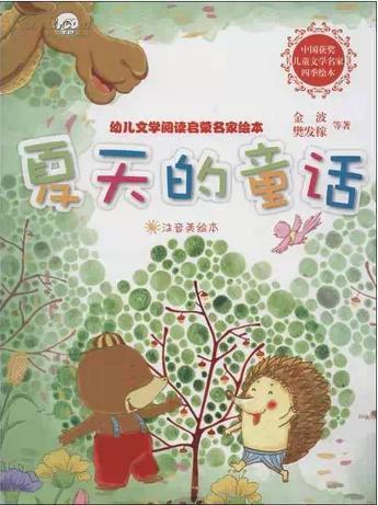 幼儿文学阅读启蒙名家绘本?夏天的童话图片