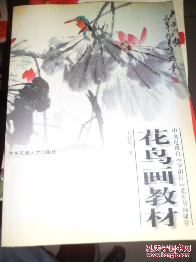 中央电视台《夕阳红》老年书画课堂图片