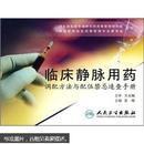 临床静脉用药:调配方法与配伍禁忌速查手册