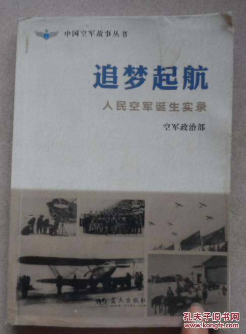 【图】追梦起航,中国空军故事丛书_价格:50.00