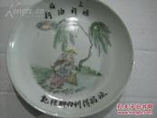民国 上海恒祥油行渔翁得利内牌标记 瓷盘,直径14cm