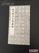 《豫州刺史元珽墓志》,珂罗版印刷