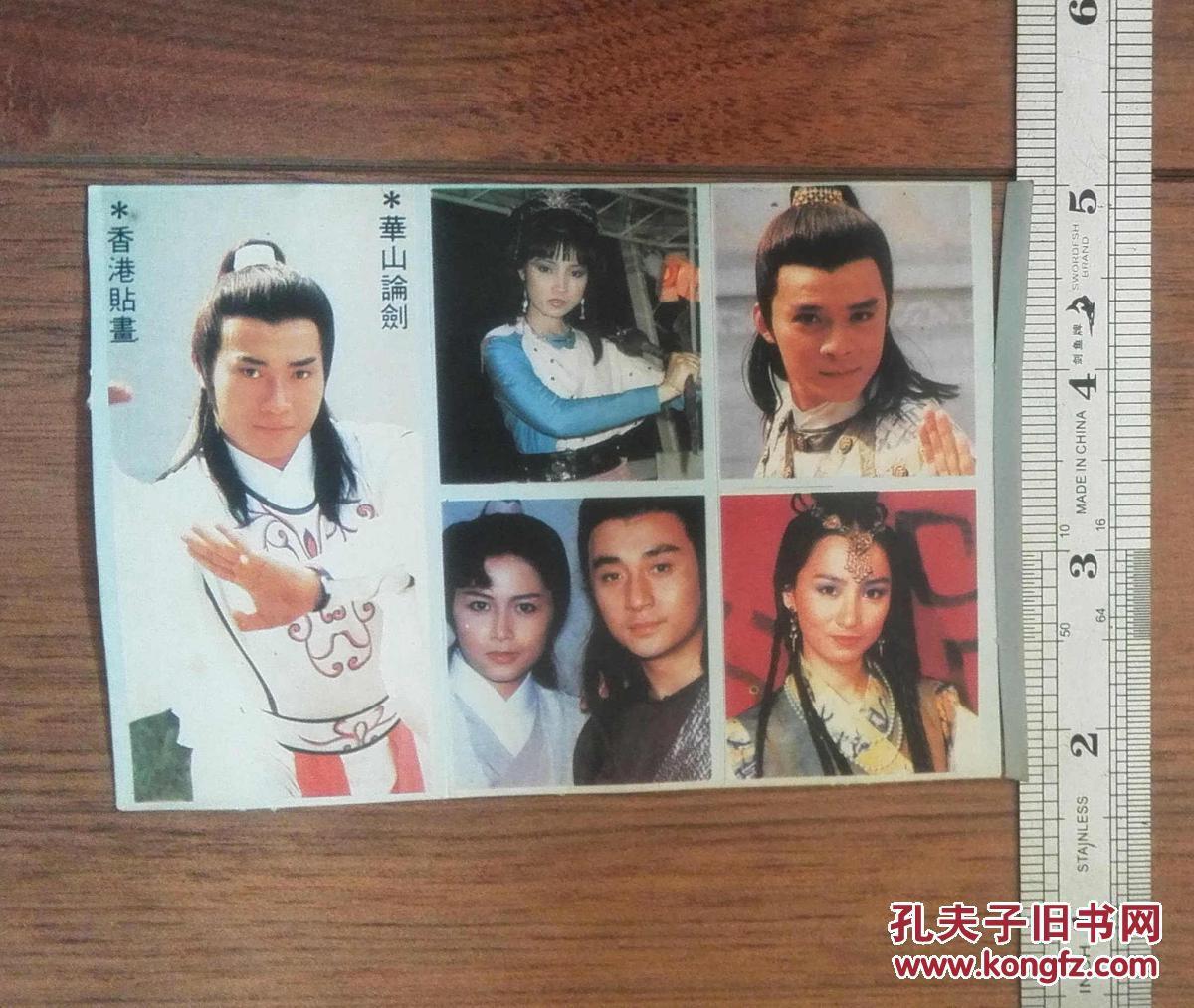 香港90年代著名演员 黄日华等不干胶贴画粘纸图片