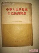 1954年北京出版《中华人民共和国行政区划简册》32开本