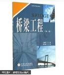 (现货图书)桥梁工程(第二版)9787548708575