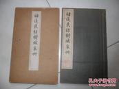 褚遂良枯树赋哀册 1956年(昭和31年)版印 函套齐全 品好