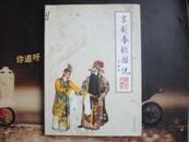朱达人签赠 《京剧 春秋图说》