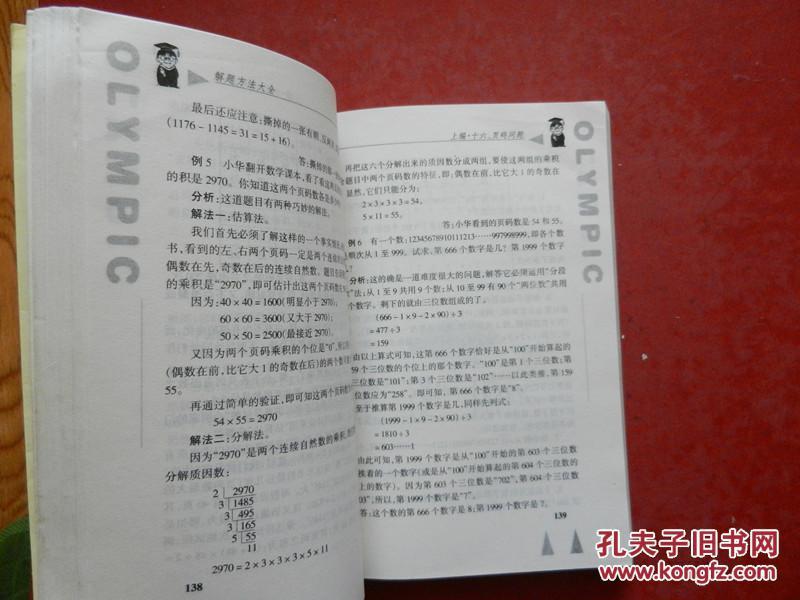 【图】小学数学奥林匹克v小学解题方法感言_价大全小学毕业简短图片