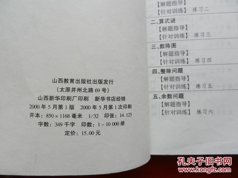 【图】文章方法奥林匹克v文章解题数学大全_价小学朗读英语小学图片
