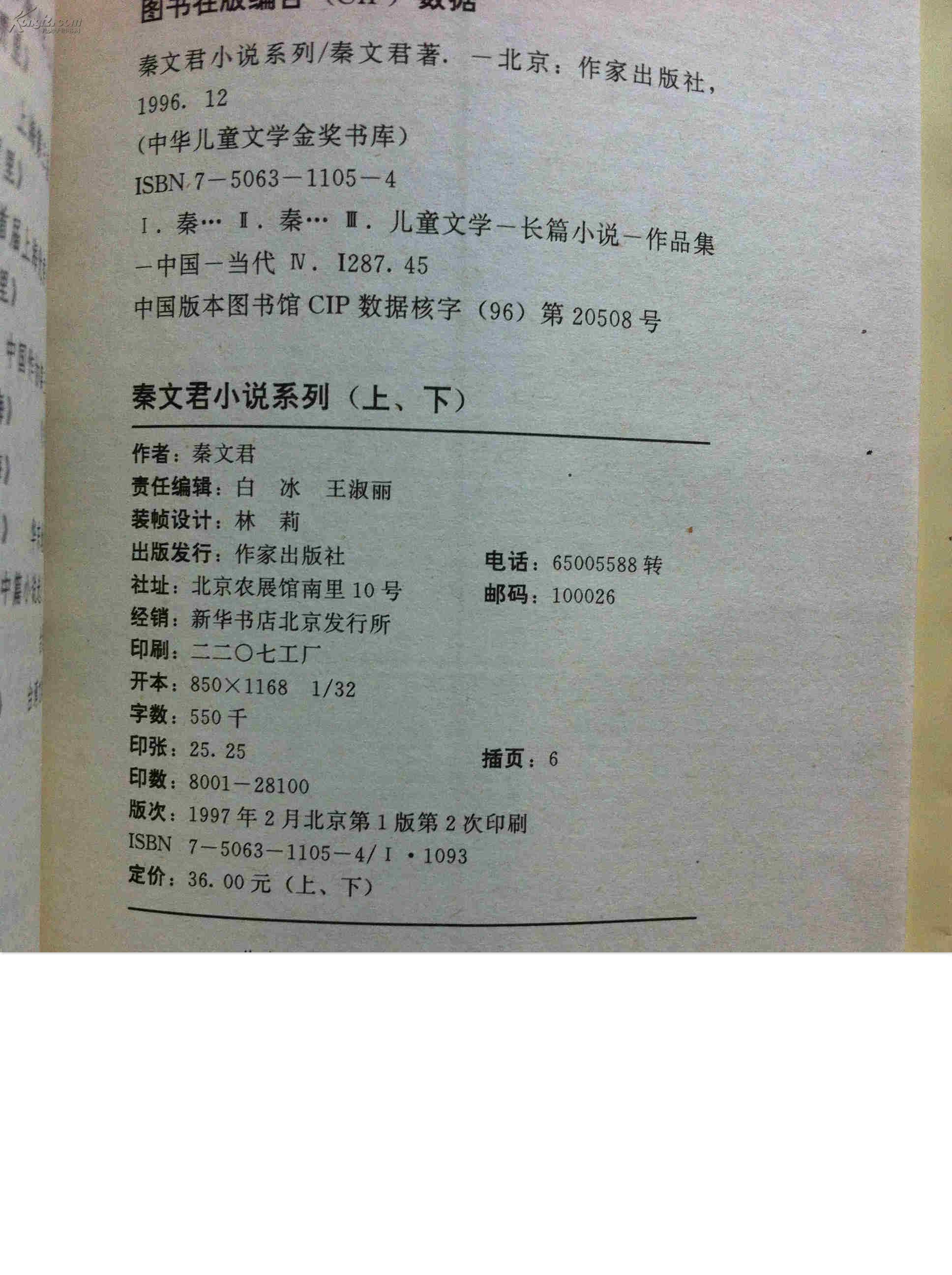 秦文君小说系列( 上下) 男生贾里 女生贾梅图片