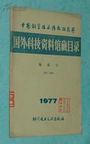 中国科学技术情 报研究所国外科技资料馆藏目录.地质学.1977(1978-04出版/馆藏9品/见描述)