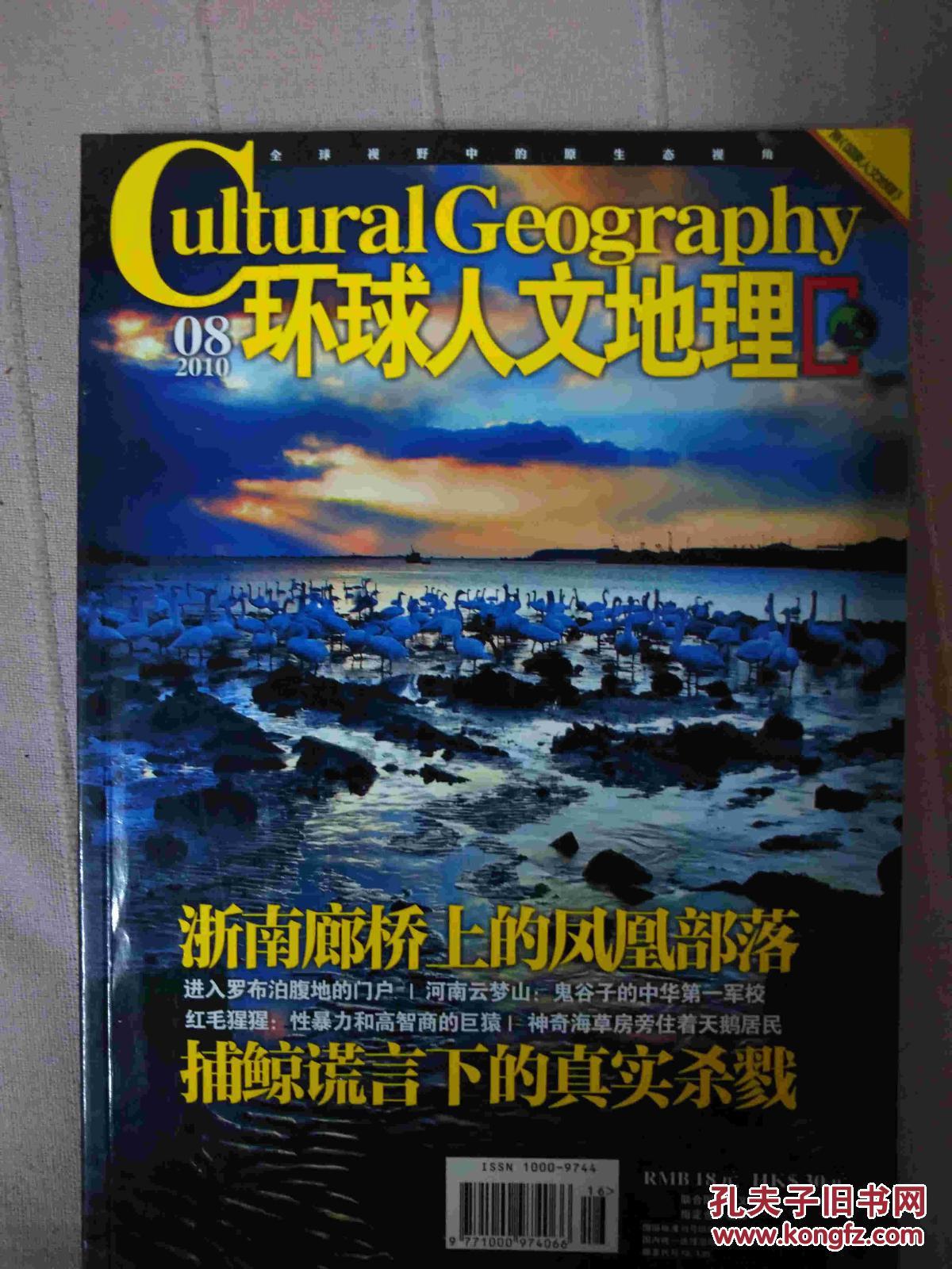 【图】环球人文地理 2010.8 zg_价格:6.00