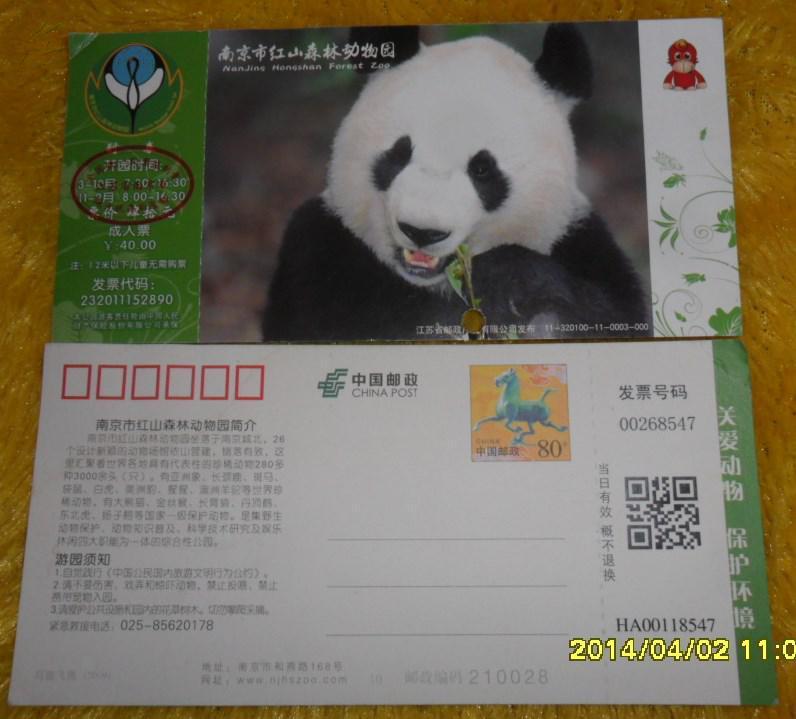 南京市红山森林动物园40元门票