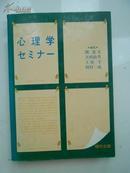 日文原版:心理学【馆藏】(货号:41).