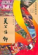 中华民俗文丛17・关公信仰
