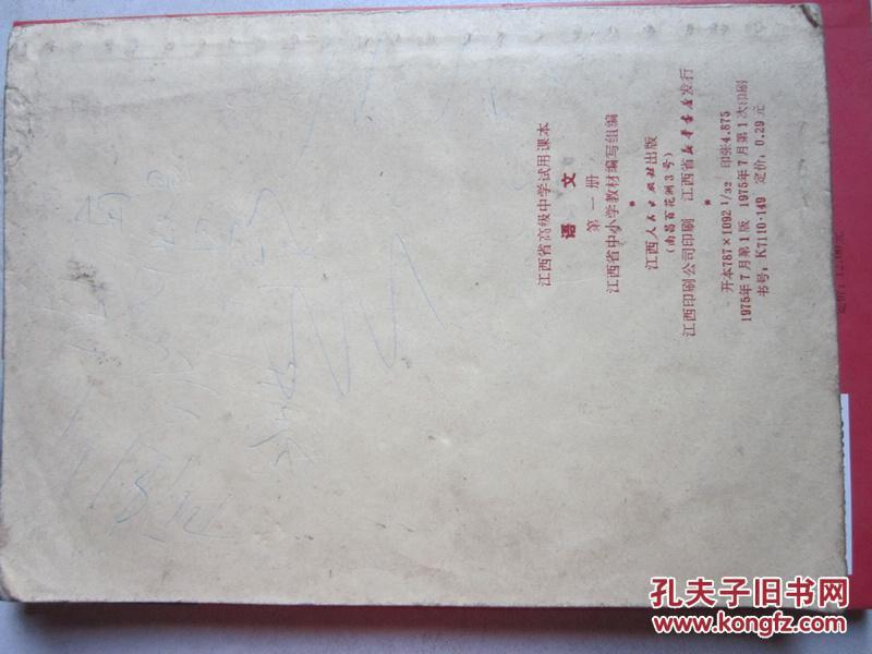 【图】江西省高级中学试用高中磁力第一册(有语文课本自拍图片