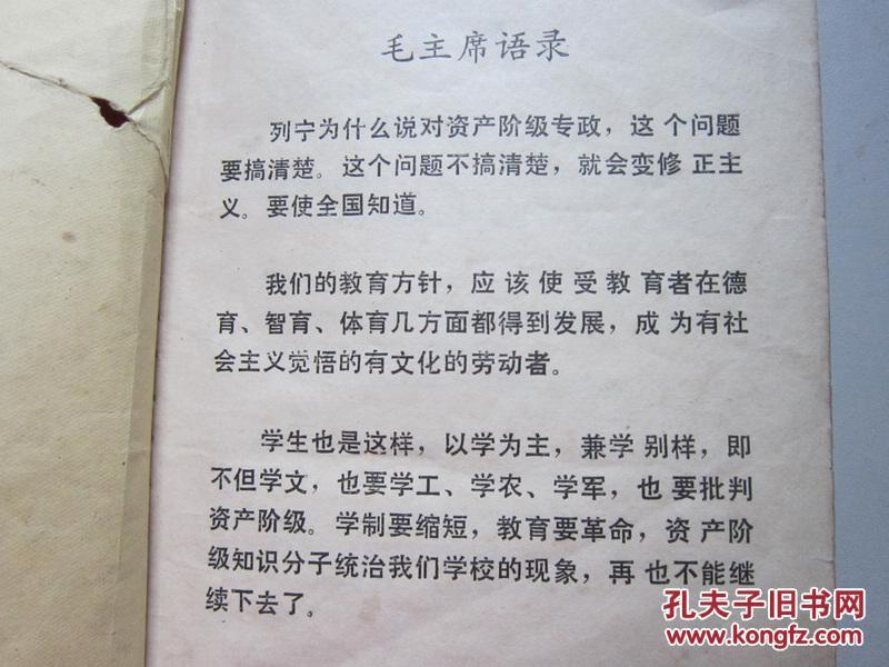 【图】江西省高级中学试用高中课本第一册(有抚顺四方质量教学语文图片