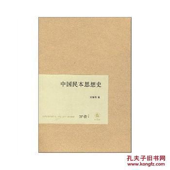 【图】中国男人思想史_价格:16.20_网上书店网怎么夸金牛座的民本图片
