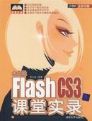 【如忆旧书】中文版Flash CS3课堂实录 安小龙 9787302175070