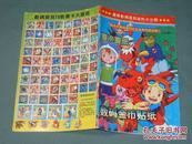 书卡画册数码金币贴纸【共70款全,现存48款】
