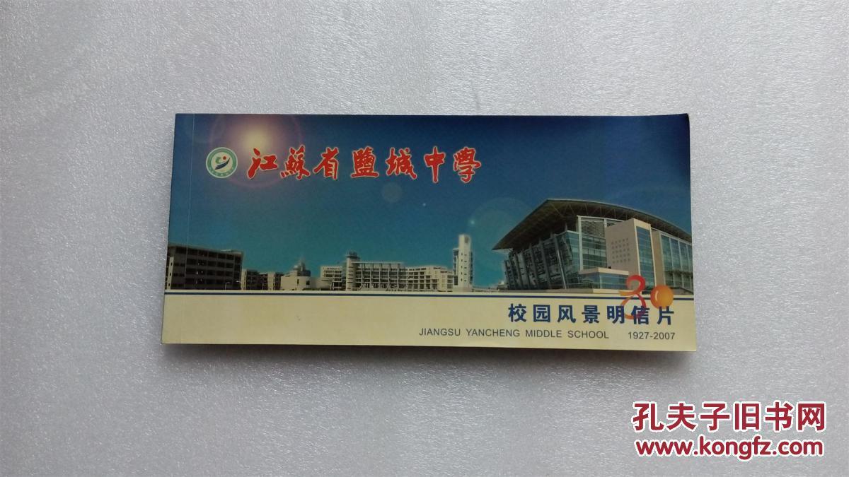 江苏盐城中学校园风景明信片