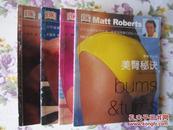 健臂秘诀+健腹秘诀+美腿秘诀+美臀秘诀 四本合售 2004年一版一印