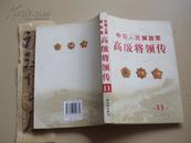 中国人民解放军高级将领传第11卷