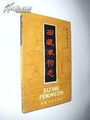 西藏风物志