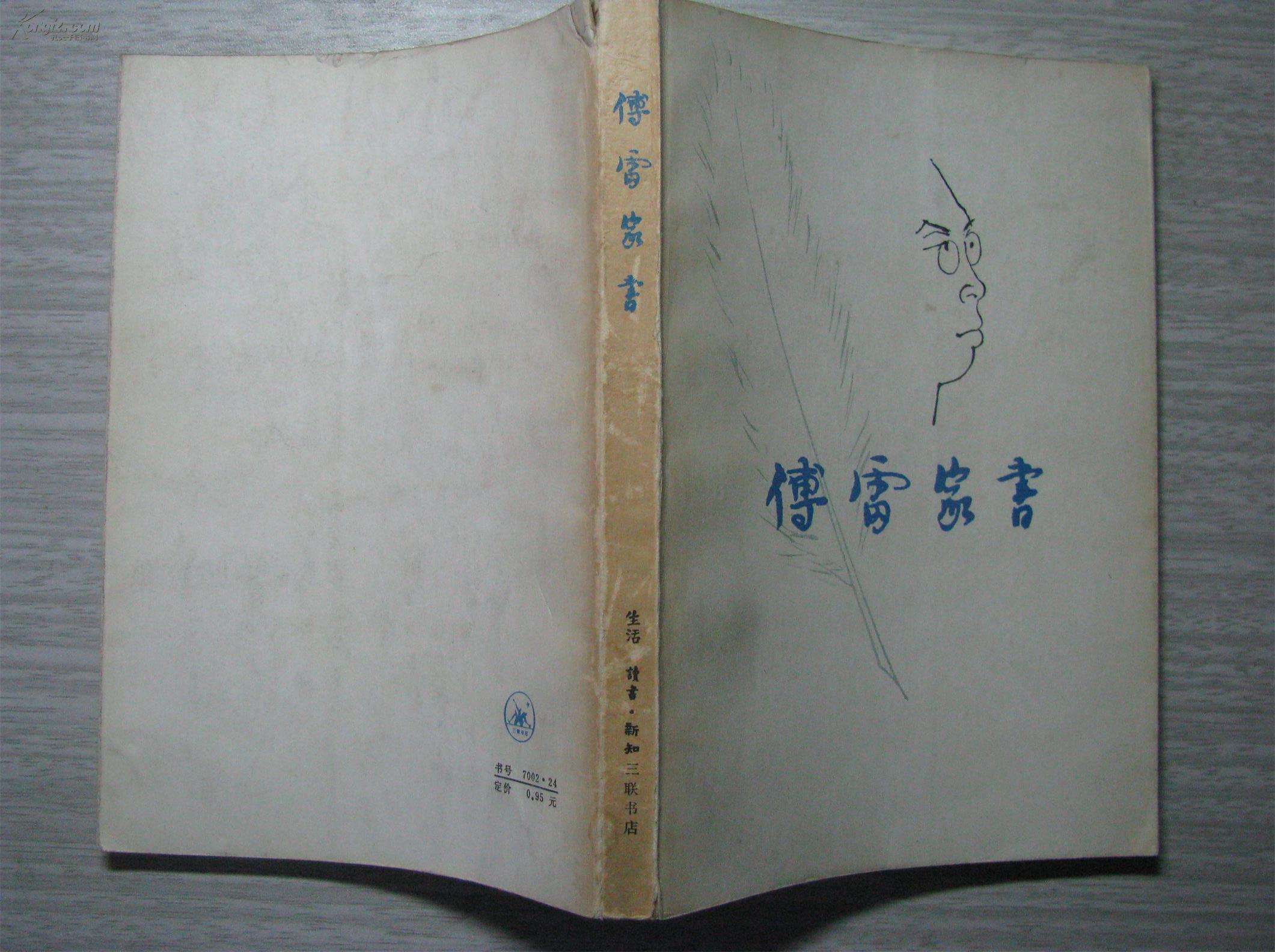 培根随笔好句_傅雷家书 ,水浒传,培根随笔,读书笔记共15篇, 要有好词好句,概括 ...