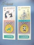 1990年 第十一届亚运会 精美彩票两枚 二次未开奖