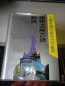 广东名胜古迹辞典【1996年一版一印3000册精装本】