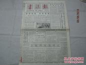 【报纸】书法报 1996年8月7日【豫沪青年30人书法展作品选刊】
