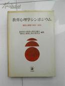 日文原版:教育心理学【馆藏】(货号:47).
