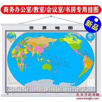 2016世界地图可放大