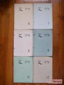 文物   1974年第6、7、8、9、11、12 期 共六册