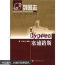 第1版 列国志:塞浦路斯 出版社珍贵藏书