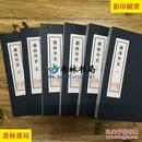 儒林外史-(清)吴敬梓-清卧闲草堂刻本(复印本)
