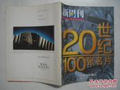 新周刊1999年增刊(20世纪100张名片)品佳