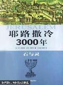 耶路撒冷3000年:石与灵