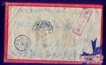1950年四野战军军邮实寄封一件,有内件,盖第四野战军军邮戳、军邮免费等章戳7个, 比较特别