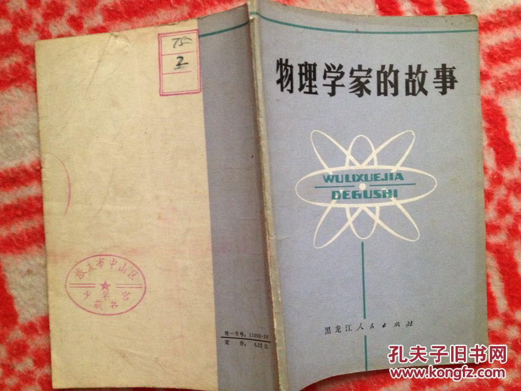 【图】物理学家的故事_价格:1.00_网上书店网