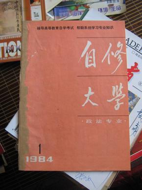 自修大学.政法专业(1984/1)总第1期