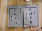 民国白纸精印:儿科萃精1-4卷两册合售 (民国十九年版,汉口汉康印书局印))