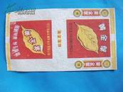 【黄金叶烟】解放初期商标两张