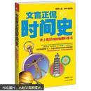 文盲正侃时间史:史上最好读的物理科普书