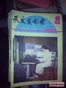 《 天文爱好者》1983年1,2,3,4,5,8,10,12期合订